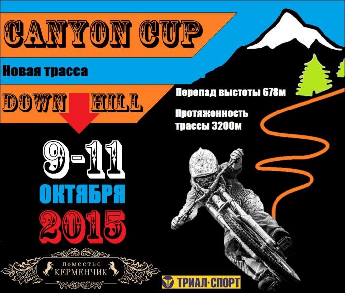 Наши гонки: Анонс Соревнований Canyon Cup 2015 - 9-11 октября