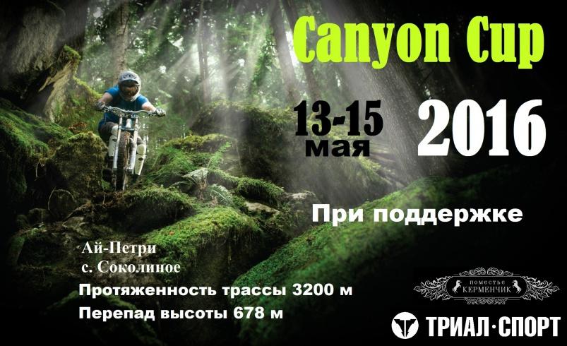Наши гонки: Canyon Cup 2016 - северная сторона Ай-Петри. 13-15 мая