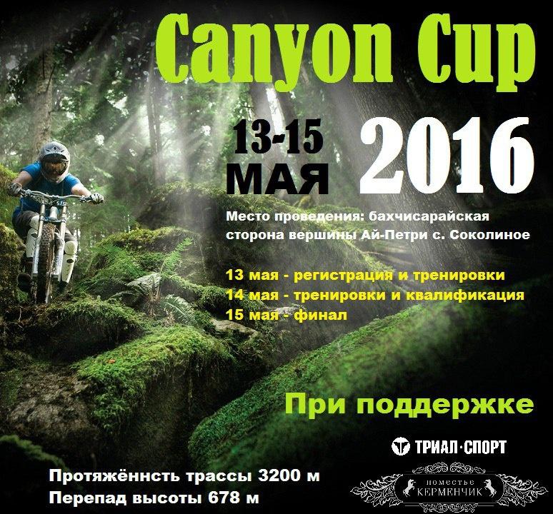 Наши гонки: Canyon Cup 2016 – Майский Крым