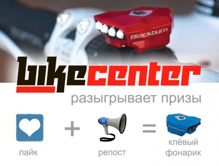 Блог компании Bike Center: Розыгрыш призов от Байк Центра Вконтакте