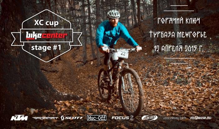 Блог компании Bike-centre.ru: 12.04 // Кубок Байк Центра #1 ХСО (Горячий Ключ)