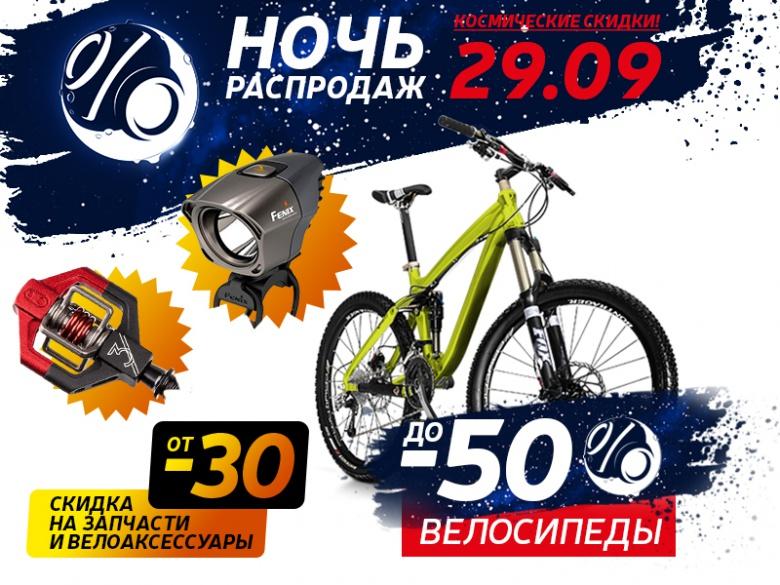 Блог компании Bike-centre.ru: Ночь распродаж 29 сентября