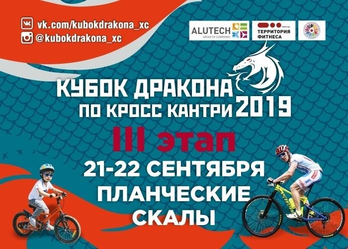 Наши гонки: КК соревы на Южном склоне Собера / III этап Кубка Дракона