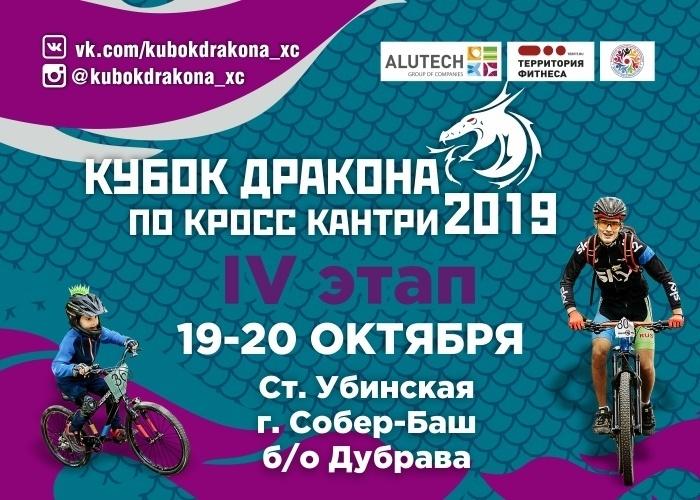 Наши гонки: Кубок Дракона по кросс-кантри/ Собер/ Финал