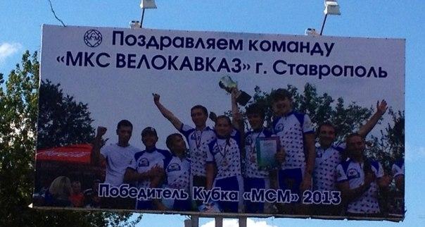 Блог им. StavDoc: г.Ставрополь и Велокавказ - новая точка любительского ХСО на карте России