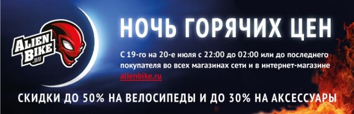 Блог компании AlienBike.ru: Пс-пс! Ночь Горячих Цен хотите ли?