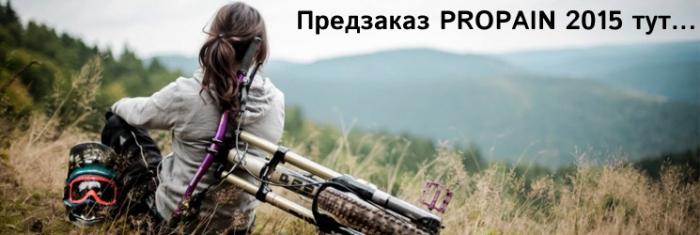 Блог компании AlienBike.ru: Что такое Propain и как его готовить в 2015 году.
