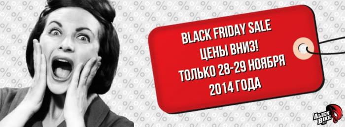 Блог компании AlienBike.ru: BLACK FRIDAY! 28-29 ноября сметаем все!