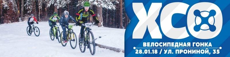 Наши гонки: Зимняя велосипедная гонка Multi-Team TrainingXC 28.01.18