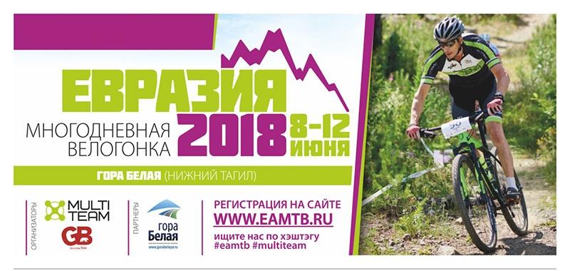 Наши гонки: Евразия2018-Многодневная велосипедная гонка! 08.06-12.06.2018
