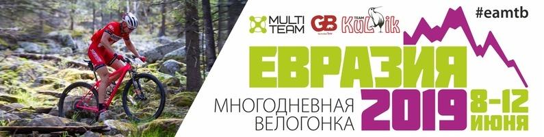 Наши гонки: Любителям, ценителям, знатокам - Многодневка Евразия 8-12.06.2019 на новом месте!
