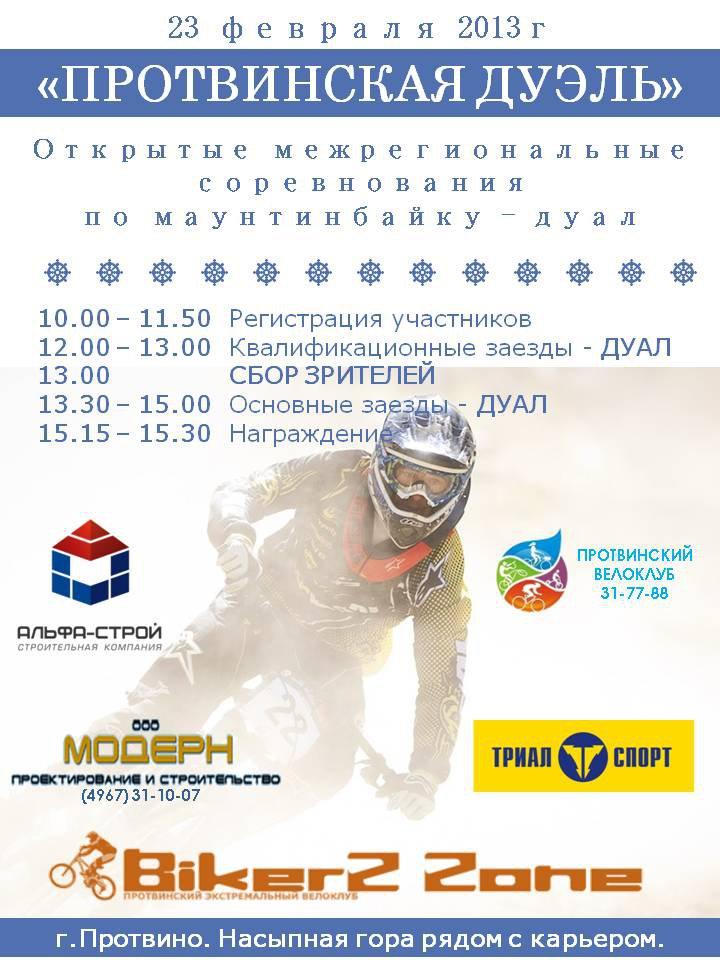 Наши гонки: Протвинская дуэль 2013