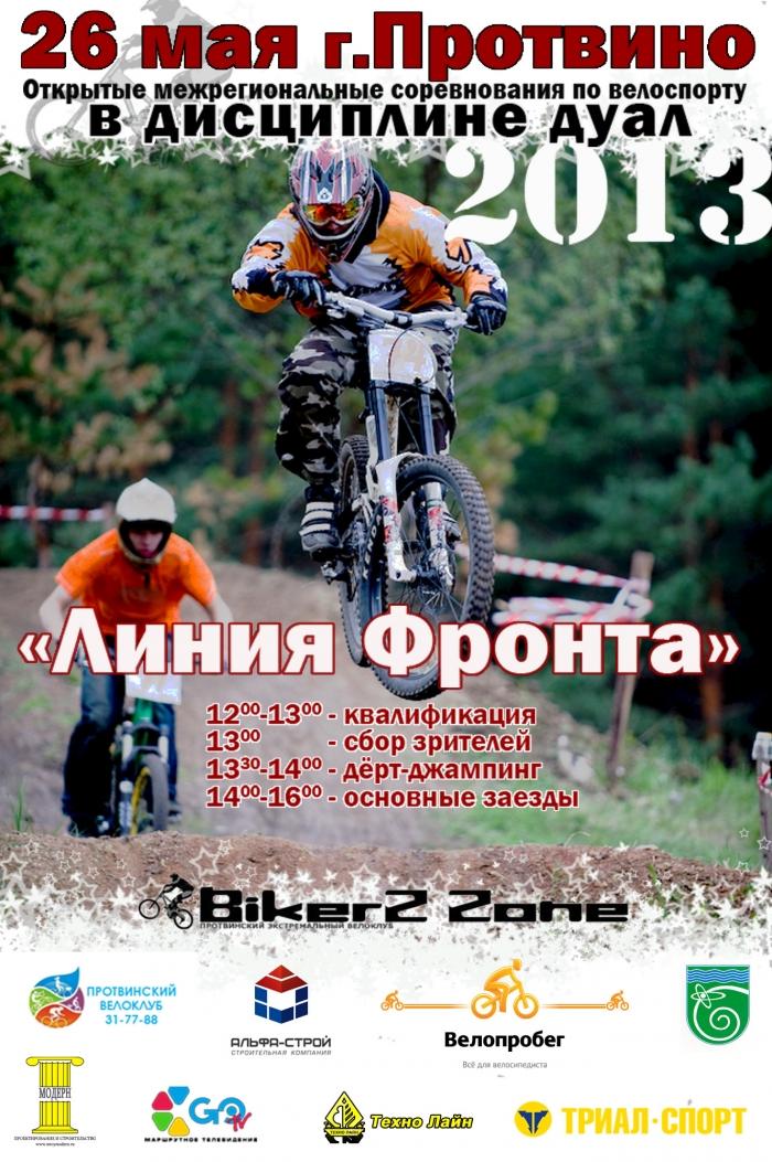 Наши гонки: Протвино. Линия фронта 2013 состоится 16 июня.