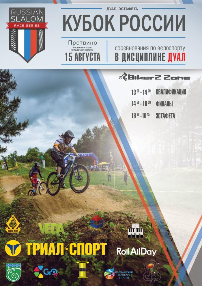 Наши гонки: Финал Кубка России в Протвино