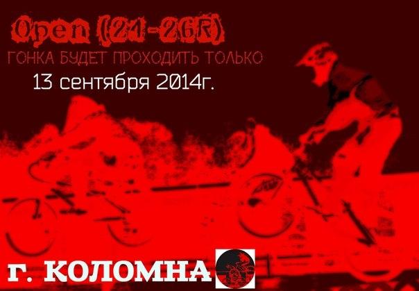 Блог им. vk_48579320: 4X на BMX (КОЛОМНА)