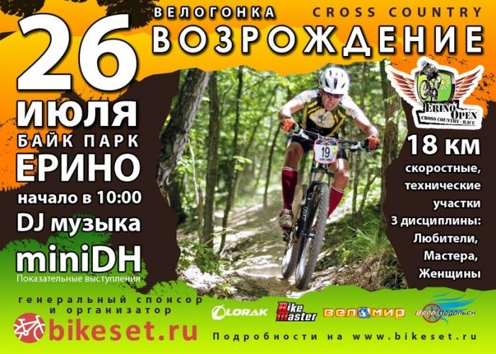 Блог им. siphon: 26.07.14 в Ерино состоится велогонка cross country Возрождение