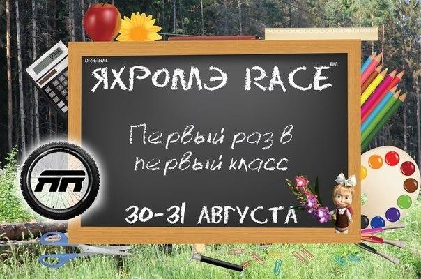 ЯхромЭ рейс series: Анонс маунтинбайк-фестиваля Яхроме рэйс 2014, 30-31 августа.