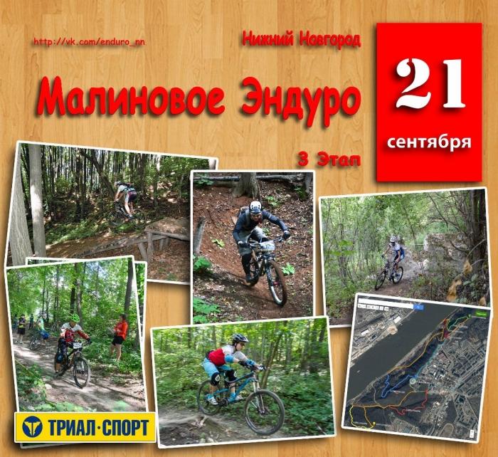 Наши гонки: Анонс соревнования «Малиновое Эндуро» Нижний Новгород 2014 г. 3 Этап.