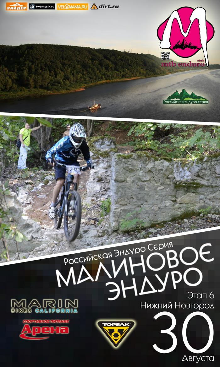 Наши гонки: 6 Этап Российской Эндуро Серии  Нижний Новгород