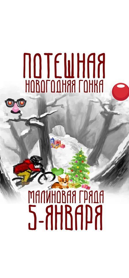 Наши гонки: Зимнее эндуро гонка в Нижнем Новгороде
