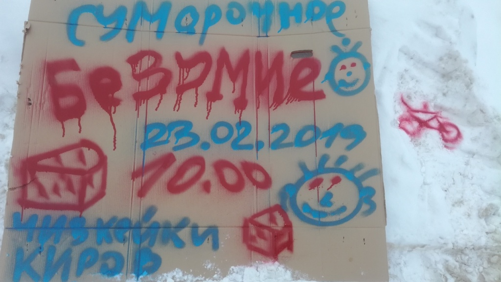 Блог им. temazarodinu: Сумарочное безумие 2019