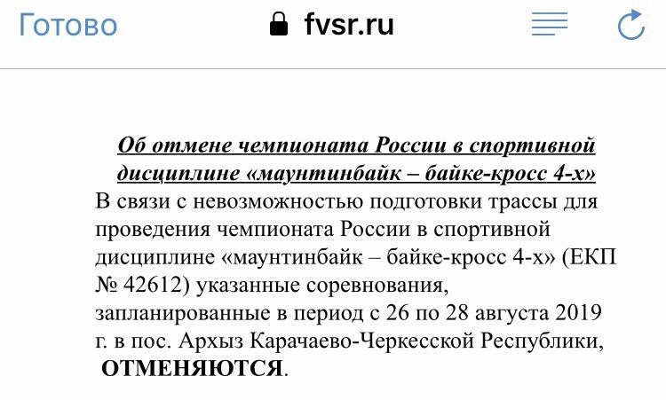 Блог им. Roya: Обзор 4х трассы Чемпионата России 2019 или это экономически невыгодно ©