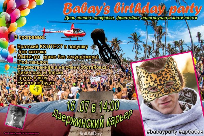 Блог им. IlyaBabay: День Рождения Бабая в Дзержинском!