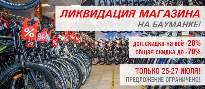 Блог компании Bikes.Sportiv: В связи с закрытием магазина Sportiv на Бауманской объявляется распродажа велосипедов!