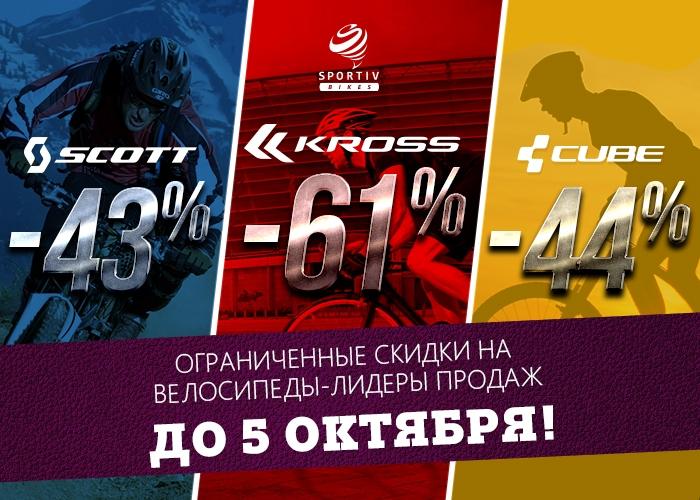 Блог компании Bikes.Sportiv: Осенние скидки на велосипеды!