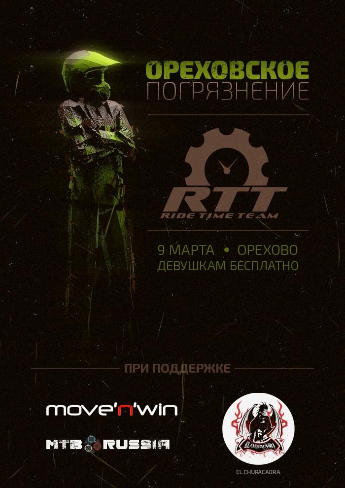 Ride Time Team: Ореховское Погрязнение Мини-ДХ от RTT
