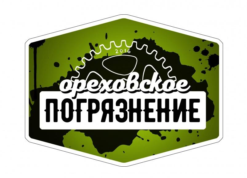 Ride Time Team: Отчёт организаторов Ореховского Погрязнения + видеоотчёт.