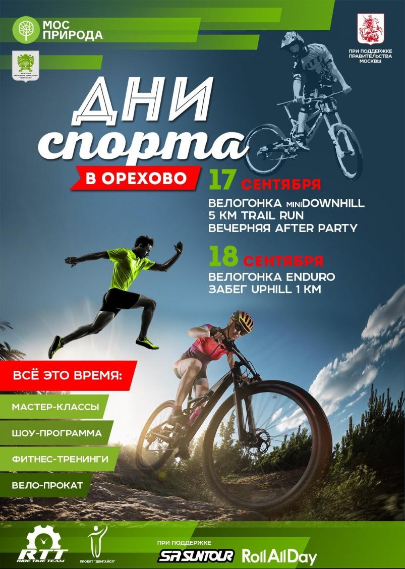Ride Time Team: Фестиваль Дни спорта в Орехово
