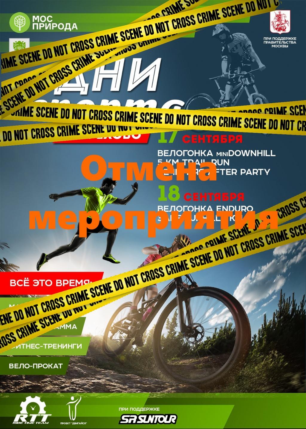 Ride Time Team: Отмена гонки Дни спорта в Орехово