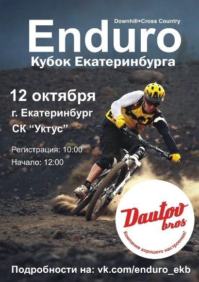 Блог им. EvgeniyKozyrin: Кубок Екатеринбурга по Enduro