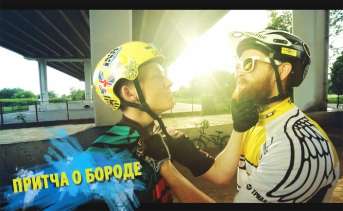 Блог компании Триал-Спорт: GT: Притча о бороде
