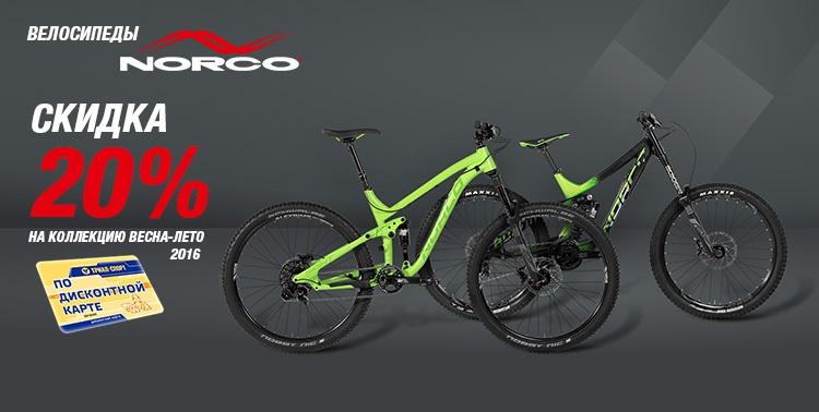 Блог компании Триал-Спорт: Велосипеды Norco 2016 со скидкой 20%!