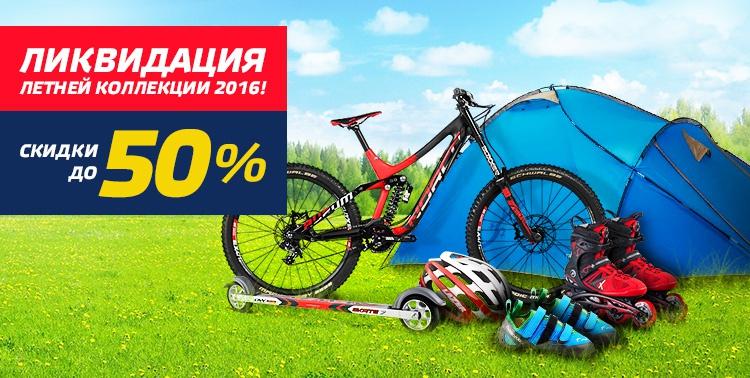 Блог компании Триал-Спорт: Скидки до 50% на велосипеды, запчасти, защиту, одежду и многое другое!