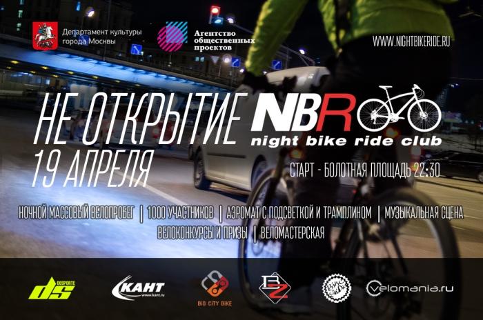Блог им. nightbikeride: N.B.R. НЕ_Открытие 2014