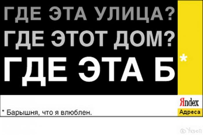 Блог им. nightbikeride: Находилка для велоколонны. Найдутся все © Яндекс.