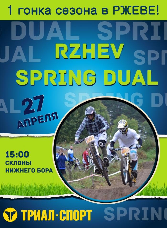Блог им. Patrikey28: Анонс соревнований по дуалу и дёрт-джампингу в Ржеве 27 апреля.