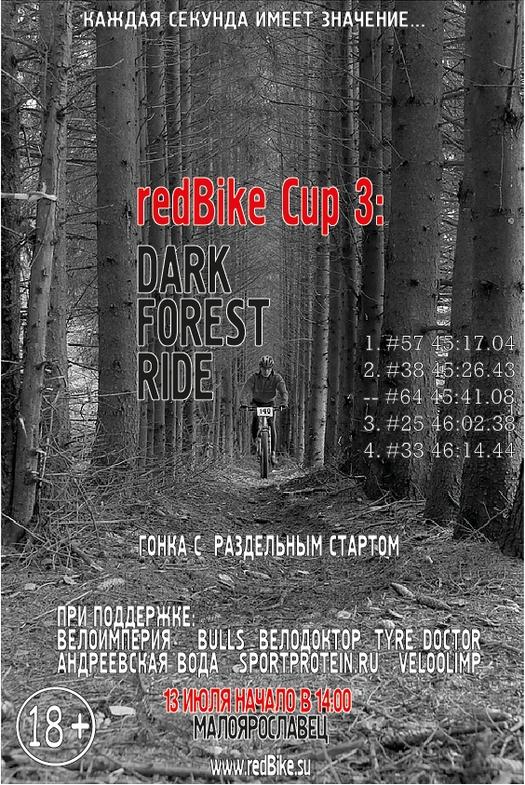 Блог им. redBike: 3й этап redBike Cup  2013. 13 июля. Малоярославец.