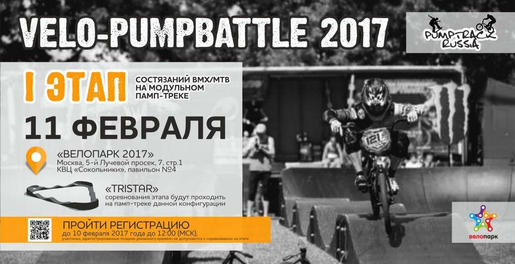 Блог им. AntonBulatov: Открыта регистрация на первый этап Velo - PumpBattle 2017 в Сокольниках!
