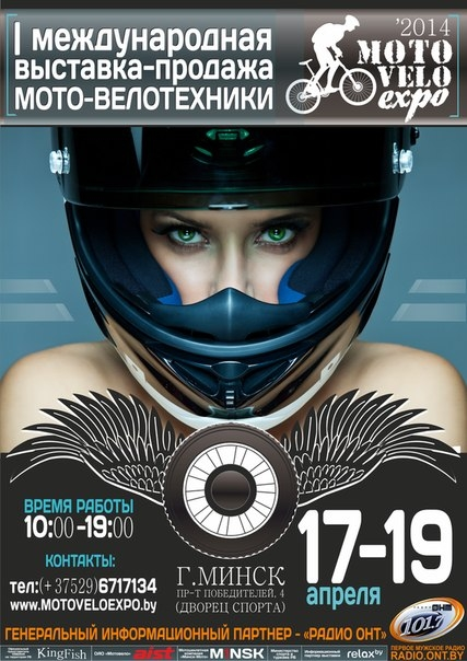 Велоиндустрия: Впервые в Беларуси - Выставка МотоВелоЭкспо-2014 в Минске.