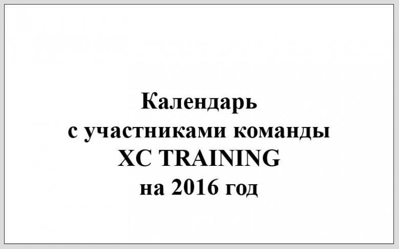 Блог им. DEN1S: Презентация боевого состава команды XC TRAINING на 2016 год