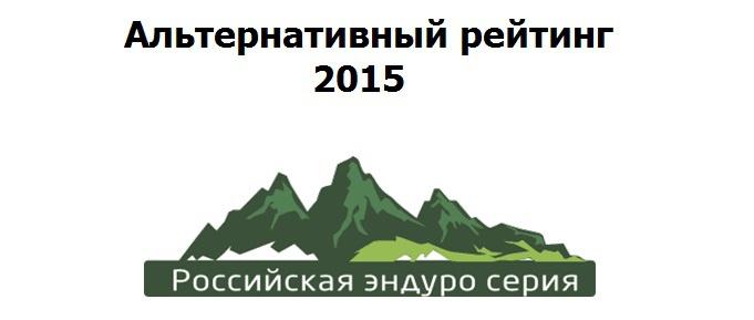 Блог им. DEN1S: Альтернативный рейтинг РЭС 2015