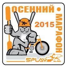 Блог им. den_zhilin: Фестиваль Осенний марафон- Сплав 2015. два дня длинного велоориентирования