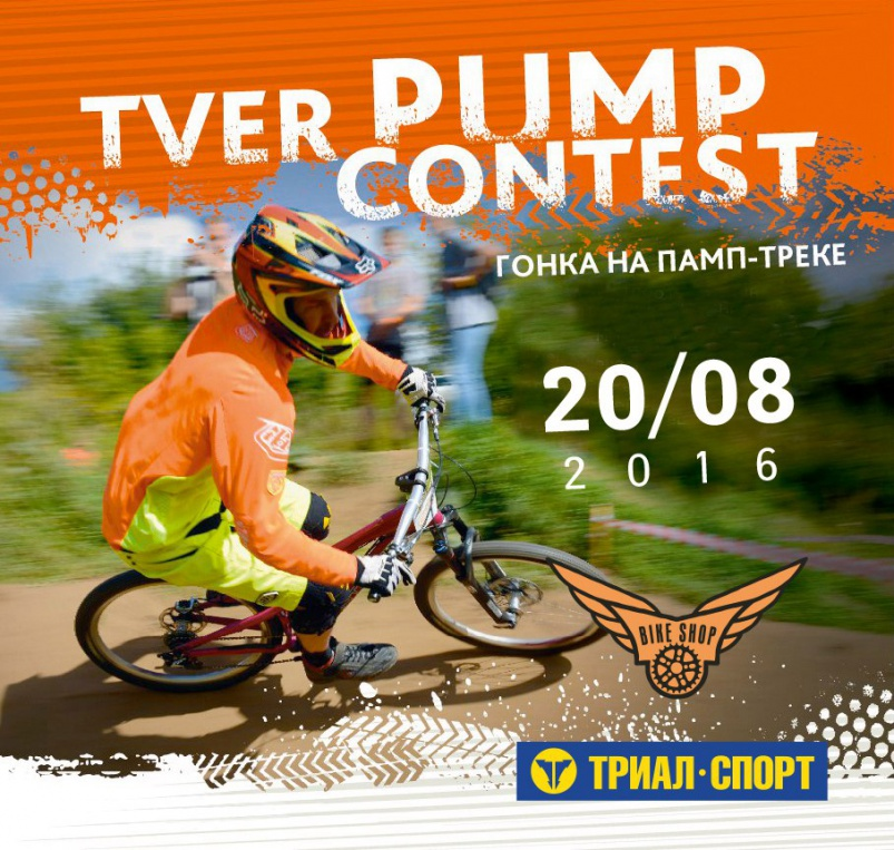 Наши гонки: Tver Pump Contest 2016 Перенесено на 21.08.116
