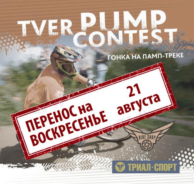 Наши гонки: Tver Pump Contest 2016 пройдет 21.08.16