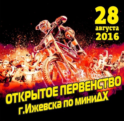 Блог им. 3aika_poprygaika: ОТКРЫТОЕ ПЕРВЕНСТВО г.Ижевска по мини ДХ