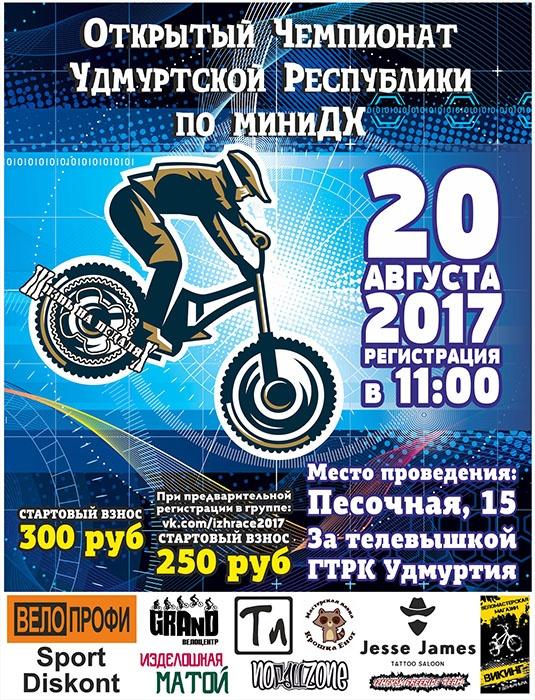 Блог им. 3aika_poprygaika: ОТКРЫТЫЙ ЧЕМПИОНАТ Удмуртской Республики по миниДХ.